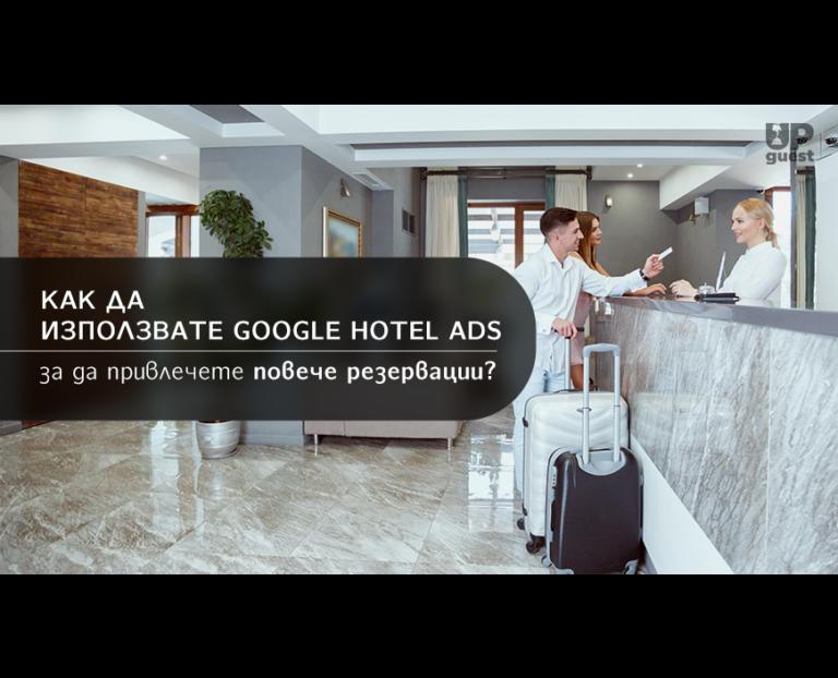 как да използвате Google Hotel Ads