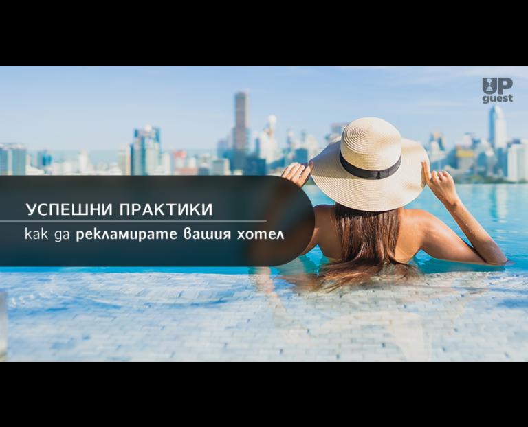 успешни практики как да рекламирате хотел от Upguest