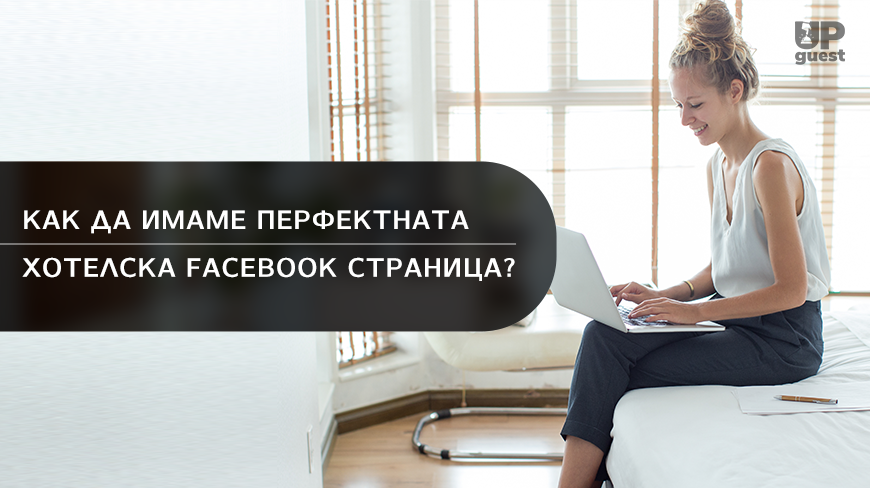 как да имаме перфектната хотелска Facebook страница